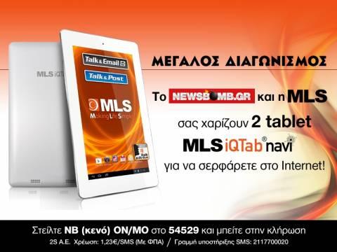 Το Newsbomb.gr και η MLS σας χαρίζουν 2 tablets MLSiQTab Navi