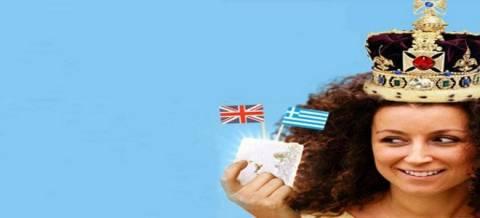 Video: Πώς ένας Βρετανός μπορεί να παραγγείλει σε ελληνική ταβέρνα;