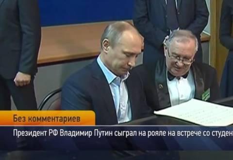 Ο Πούτιν έπαιζε πιάνο και οι φοιτητές τραγουδούσαν