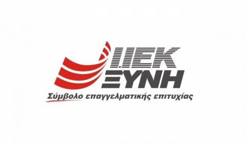 ΙΕΚ ΞΥΝΗ Γλυφάδας: «Μαγειρεύει Ελληνικά» στην ΕΞΠΟΤΡΟΦ 2014