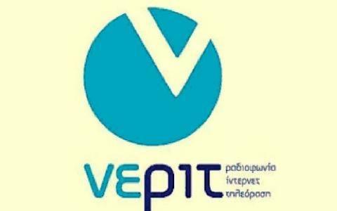 ΝΕΡΙΤ: Ξεκινά η διαδικασία πρόσληψης διευθυντών και συντονιστών