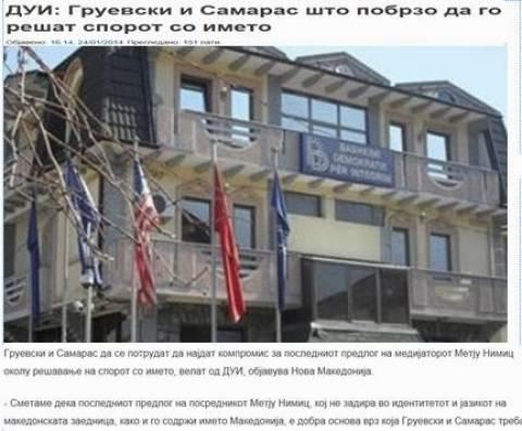 Nova Makedonija: Γκρούεφσκι - Σαμαράς να λύσουν θέμα ονόματος