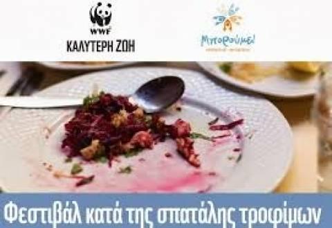 Φεστιβάλ κατά της σπατάλης τροφίμων σήμερα και αύριο στην Αθήνα