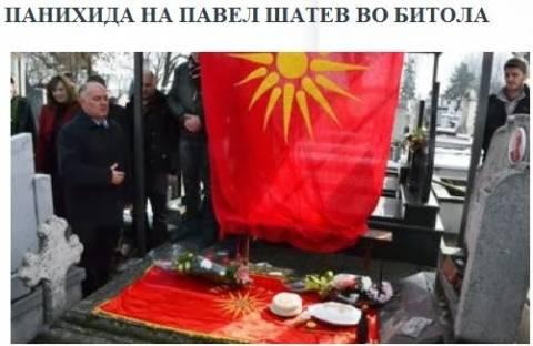 Σκόπια: Το VMRO-DPMNE επανεμφάνισε τον Ήλιο της Βεργίνας