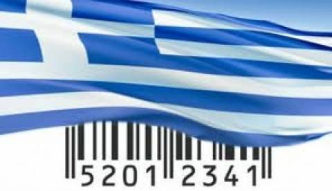 Προτάσεις για παρουσίαση σήματος Ελληνικών Προϊόντων μέχρι 20/2