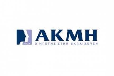 Στήριξη στους σεισμόπληκτους της Κεφαλονιάς από το ΙΕΚ ΑΚΜΗ