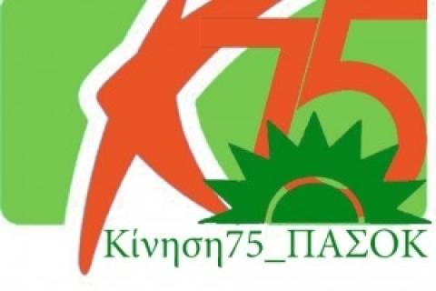 Κίνηση 75 ΠΑΣΟΚ: Ζητά χάραξη εθνικής στρατηγικής για πόρους και φόρους