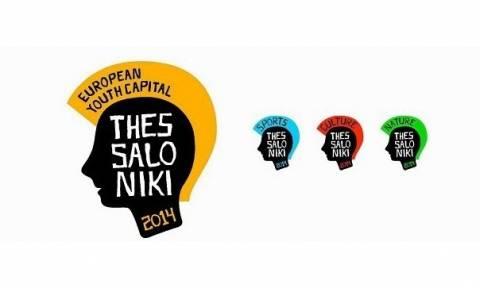Γραμματόσημο έγινε η «Θεσσαλονίκη-Ευρωπαϊκή Πρωτεύουσα Νεολαίας 2014»