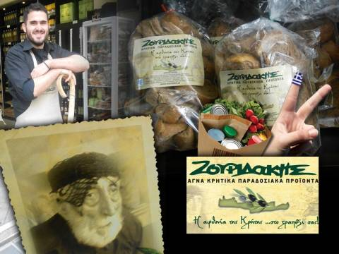 Ζουριδάκης, η αφθονία της Κρήτης... στο τραπέζι σας!