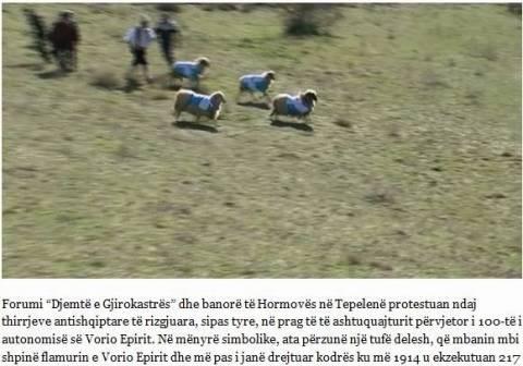 Ανθελληνικές διαδηλώσεις στο Αργυρόκαστρο