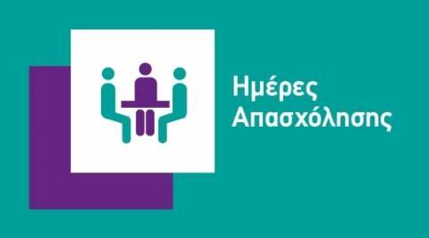 ΟΝΝΕΔ: Καμπάνια για την απασχόληση - «Δούλεψέ το»