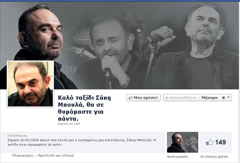 Αυτή είναι η σελίδα του facebook που δημιουργήθηκε για τον Σάκη Μπουλά