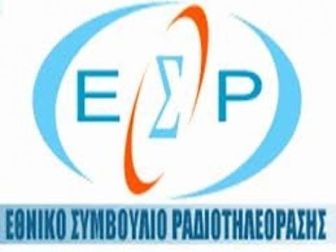 ΕΣΡ: Ενέκρινε τη μεταβίβαση του τηλεοπτικού σταθμού «902»