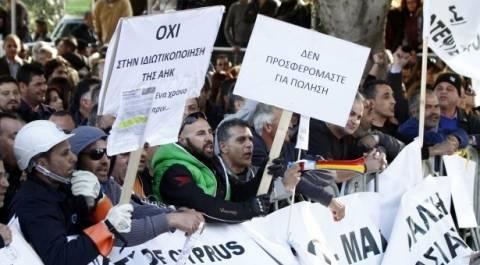 Διαδηλώνουν οι Κύπριοι έξω απο τη Βουλή για τις αποκρατικοποιήσεις