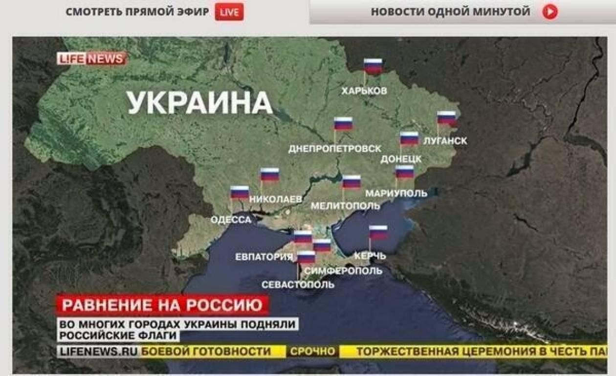 Xartes Me 12 Poleis Ths A Oykranias Ypo Rwsikh Shmaia Newsbomb
