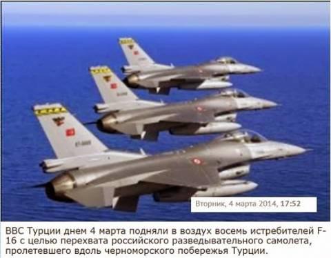 Τουρκικά μαχητικά αναχαίτισαν ρωσικό κατασκοπευτικό αεροπλάνο