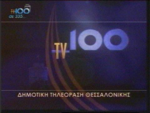 Θεσσαλονίκη:Μετατροπή του TV100 σε μητροπολιτική ραδιοτηλεόραση;