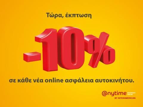 Anytime: 10% web offer έκπτωση σε κάθε νέα online ασφάλεια αυτοκινήτου
