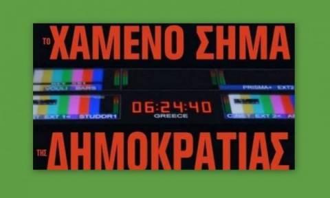«Το Χαμένο σήμα της Δημοκρατίας» έρχεται και στην Ελλάδα