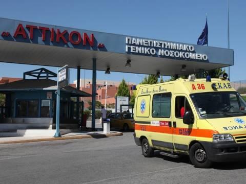 Αττικόν: Σοβαρές ελλείψεις προσωπικού και φαρμάκων πρώτης γραμμής