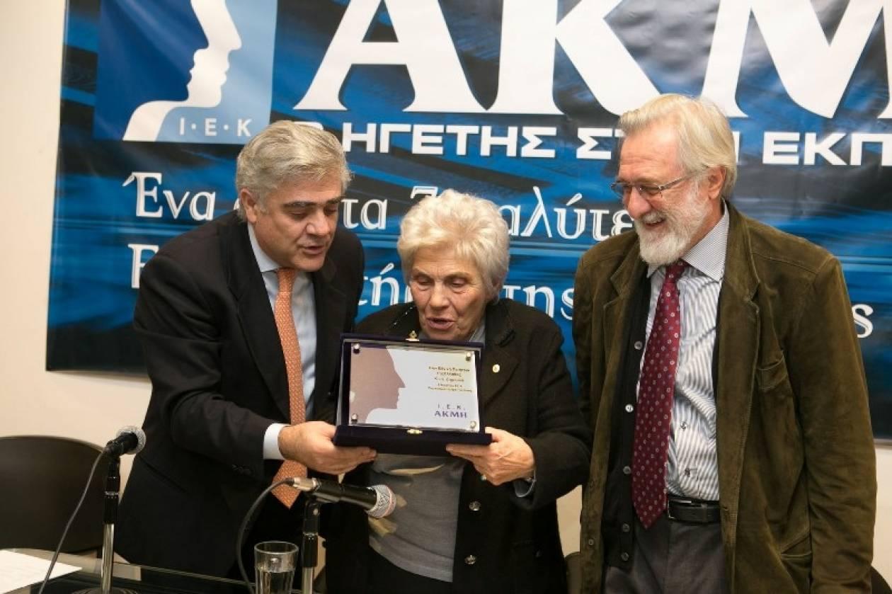 Τιμητική διάκριση στην Εθνική Ποιήτρια Κική Δημουλά από το ΙΕΚ ΑΚΜΗ