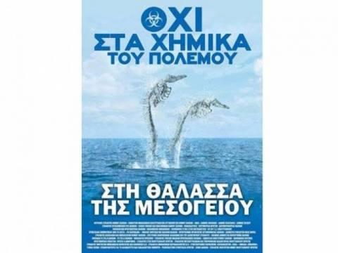 Κρήτη: «Βούλιαξε» η Σούδα από διαμαρτυρόμενους για τα χημικά