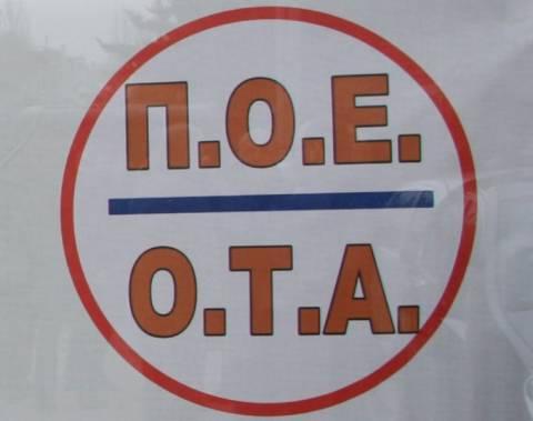 Οι ΟΤΑ δήλωσαν 5.000 κενές θέσεις