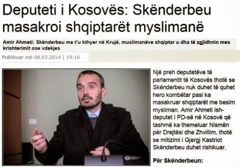 Αλβανός βουλευτής: Ο Σκεντέρμπεης σήκωσε τη σημαία του Βυζαντίου