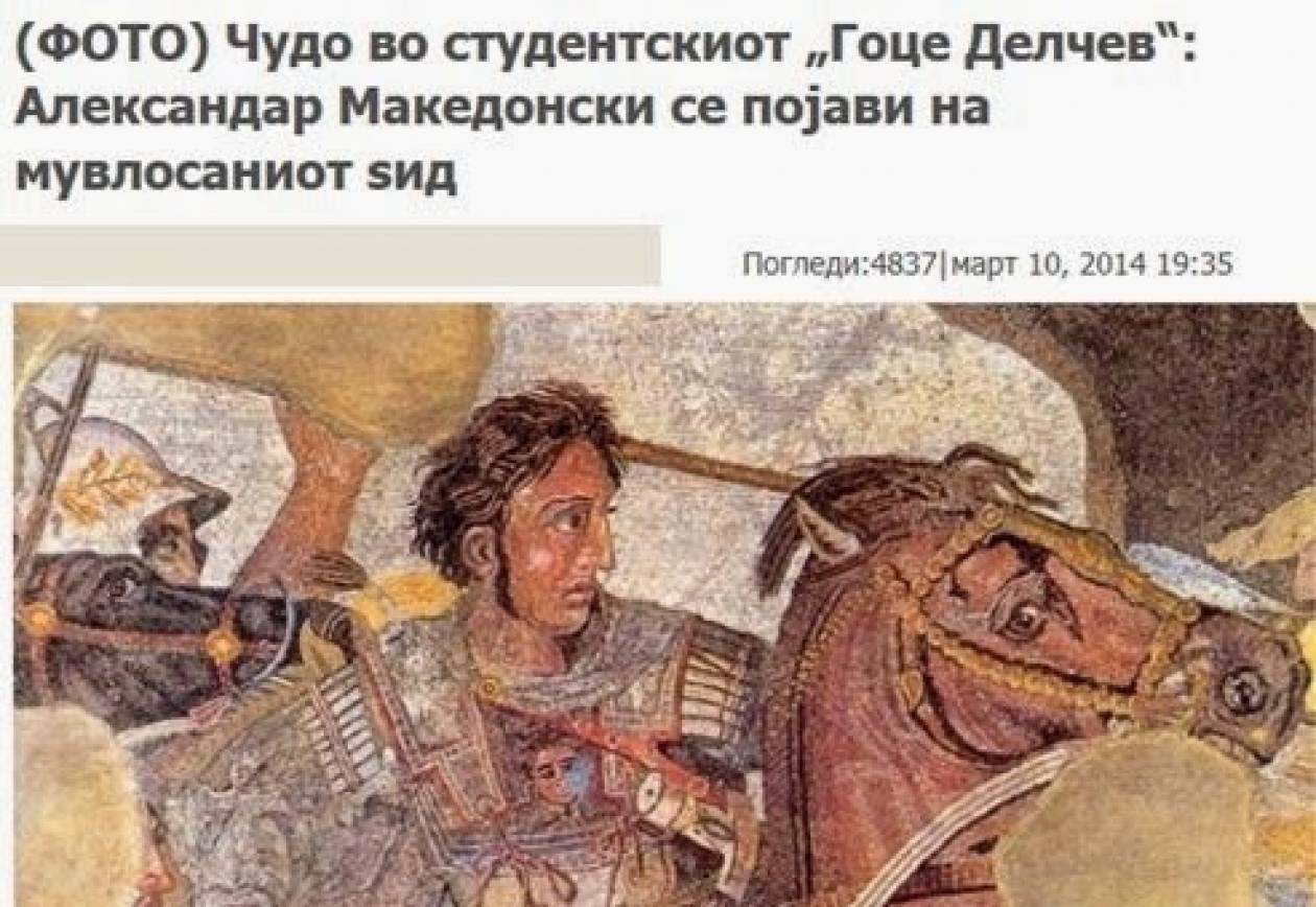 «Θαύμα στα Σκόπια: Ο Μ. Αλέξανδρος σε μουχλιασμένο τοίχο...!»