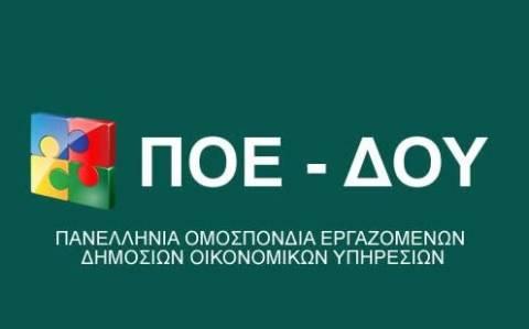 ΠΟΕ- ΔΟΥ: Τα σεμινάρια της «πλάκας» από το Υπουργείο Οικονομικών