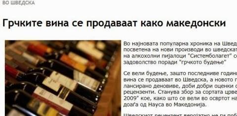 Σκόπια: «Τα ελληνικά κρασιά πωλούνται ως μακεδονικά»