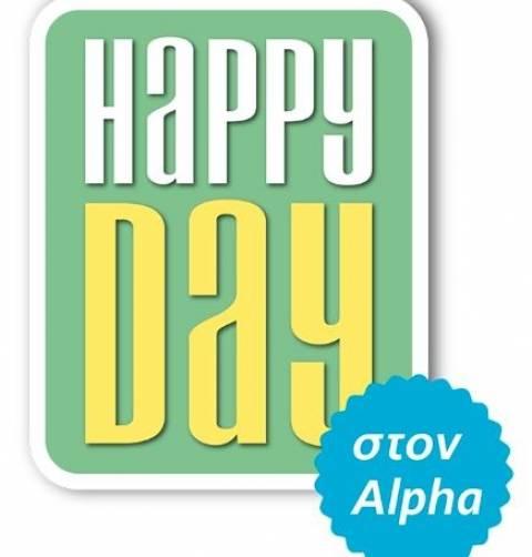Αντίστροφη μέτρηση για το «Happy Day στον Alpha»
