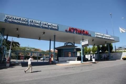 Κινητοποίηση στο «Αττικόν» για τις ελλείψεις στο νοσοκομείο