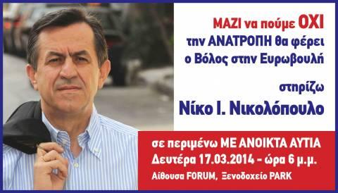 Στο Βόλο ο Νικολόπουλος: Πήρε ευχές και βάζει «μπουρλότο»….