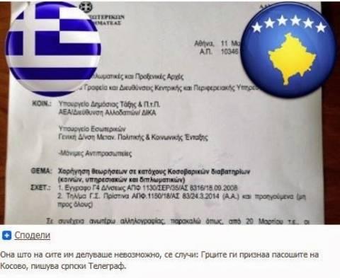 Σκόπια: Οι Έλληνες «αναγνωρίζουν» τα διαβατήρια του Κοσσυφοπεδίου