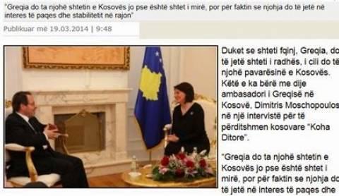 Έλληνας πρέσβης στο Κοσσυφοπέδιο: Η Ελλάδα θα αναγνωρίσει το Κόσσοβο