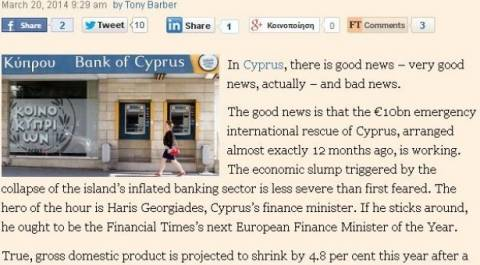 FT: Καλή η οικονομία της Κύπρου αλλά φτωχή στην πολιτική