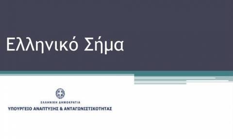 Διακοπή της διαδικτυακής ψηφοφορίας για το Ελληνικό Σήμα λόγω νοθείας