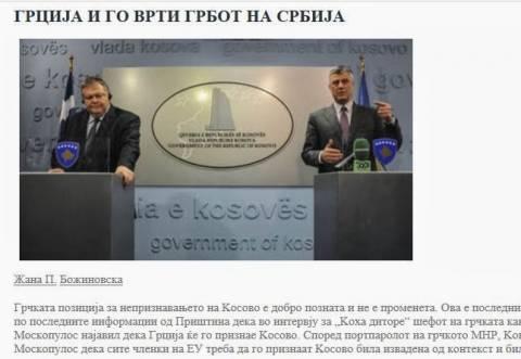 Έλληνας πρέσβης: Αποδόθηκαν λάθος δηλώσεις μου για Κόσσοβο