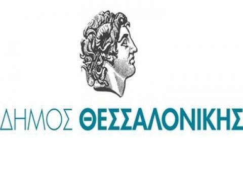 Πρόγραμμα δωρεάν ψυχολογικής υποστήριξης στο Δήμο Θεσσαλονίκης