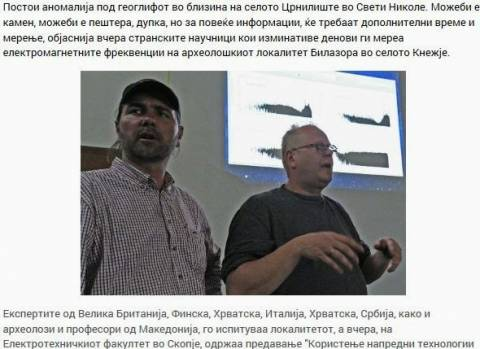 Σκόπια:«Αρχαιο-ακουστικά μηνύματα για τον τάφο του Μ. Αλεξάνδρου»