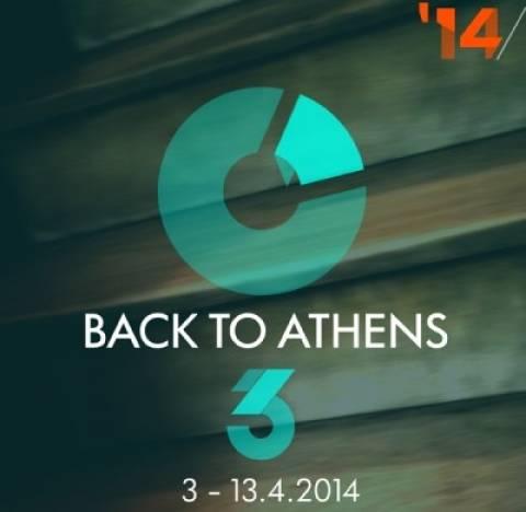 Back to Athens 2014 στην πλατεία Κοτζιά