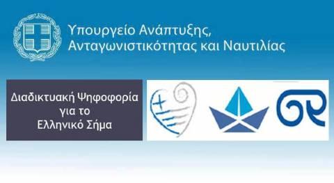 «Τρέχει» ξανά η ψηφοφορία για το ελληνικό σήμα