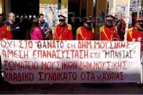 Διαμαρτυρήθηκαν μετά μουσικής στην Πάτρα