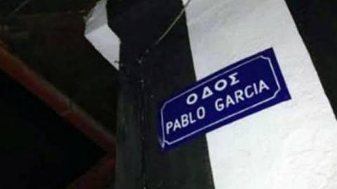 Οδός… PABLO GARCIA στη Χαλκιδική!