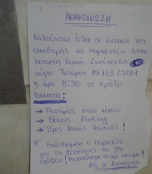 Λάρισα: Oι φοιτήτριες που... τρέλαναν τον διαχειριστή! (pic)