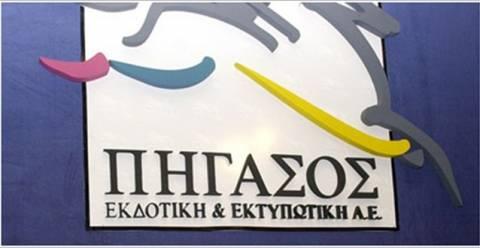 Πήγασος Εκδοτική: Ομολογιακό δάνειο ύψους 80 εκατ. ευρώ