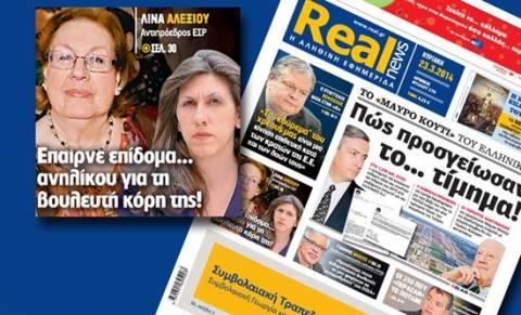 Εισαγγελέας για το επίδομα που λάμβανε η μητέρα της Κωνσταντοπούλου