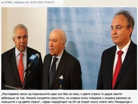 Νίμιτς: Δεν υπάρχουν αποτελέσματα για τη διαφωνία στο όνομα Σκοπίων