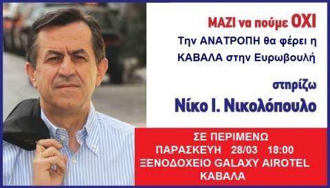 Στην Καβάλα την Παρασκευή ο Ν. Νικολόπουλος